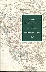 Sciences in the South Eastern Europe During the 19th Century