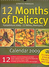 12 Months of Delicacy