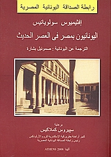 Greeks in Modern and Contemporary Egypt (arabic)