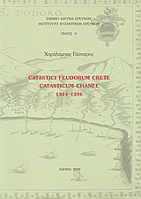 Catastici Feudorum Crete: Catasticum Channe 1314 - 1396