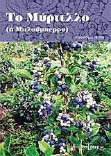 Φυτά - υποκατηγορίες