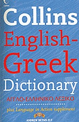 Betsis Collins Idioms English-Greek Dictionary