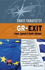 GR-EXIT ευρώ, δραχμή ή διπλό νόμισμα;
