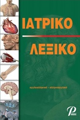 Ιατρικό λεξικό αγγλοελληνικό-ελληνοαγγλικό 0341cc0bce9