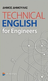 Technical English for Engineers