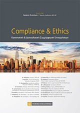 Compliance & Ethics