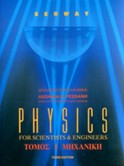 Physics for Scientists & Engineers (Τετράτομο)