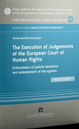 The Εxecution of Judgements of the European Court of Human Rights