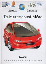 Το books2u.gr σας χαρίζει τα έξοδα