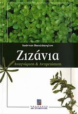 Φυτά ασθένειες προστασία φυτά